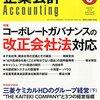 [書籍等]企業会計2015年3月号