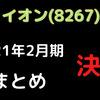 【イオン(8267)】2021年2月期決算を振り返る、株価暴落!【株主優待】