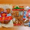 沖縄のお菓子を買ってきた