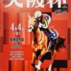 コロナ禍での2021大阪杯サイン解読