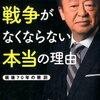本当に日本は戦争するの?どこの国とどんな過程で戦うことになるの?