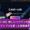 【CAKE-LAB】は詐欺?怪しいワクチンの仮想通貨?ロマンス詐欺の内容を検証授業!
