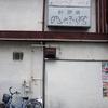 八千代/愛知県名古屋市