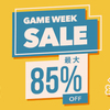 PlayStation Storeにて「GAME WEEK SALE」が開催!