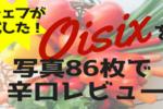 【シェフのレビュー】口コミで人気の宅配野菜「Oisix」お試しセットを買ってみた。【写真86枚】