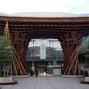 旅行:金沢・高山に行ってきました4(金沢駅)