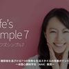 591食目「Life's Simple 7(ライフズ シンプル7)」糖尿病を遠ざける7つの簡単な生活スタイルの改善ポイント〜米国心臓病学会(AHA)推奨〜