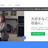 ネット初心者がGoogle AdSenseに挑戦!無事合格!