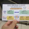 【モノレールが無料】羽田空港での国内線・国際線乗り継ぎ