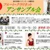 【3/30(金)開催】フルート・クラリネット アンサンブル会♪ 参加者募集中!