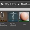 Blenderで作ったFBXをUE4に読み込む(3) FBXを読み込んだら出来てたアセットと名前