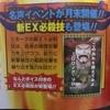 次回の名声イベントではミホークの新EX必殺技が登場!