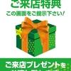 ソフトバンクの「ご来店プレゼント」がクリアファイルでした
