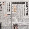 私の東京物語 「まさかの右翼療法」 雨宮処凛5