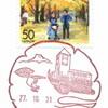 【風景印】八王子南大沢五郵便局