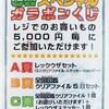 【告知】ポケモンセンタートウキョー GWスペシャルガラポンくじ(2012年4月28日(土)〜)