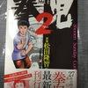 元祖拳法漫画【拳児2】発売!感想などいろいろ語ります