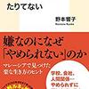 【読書116冊目:『日本人は「やめる練習」がたりてない』(野本響子)】と素敵なサムシング
