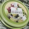 7種も入った贅沢かき氷!セブンプレミアム『宇治抹茶氷』レビュー(感想と評価)