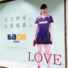 ラオックスの広告