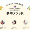グローバルクラウン 特徴, 評判, 料金, 口コミなどのまとめ!
