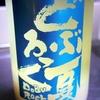 陸奥八仙 夏どぶろっく 活性にごり酒