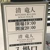 【清 竜人】KIYOSHI RYUJIN SOLO TOUR@日本青年館ホール
