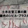 【土木左官工事業】灰鏝色のシビル・プラスターとは?どういう業種?