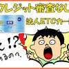 【一味違うマンガ版】新会社への発行率NO.1!しかもスピード発行の法人ETCカード