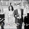 海外ドラマ「フレンズ」シーズン5全24話の英語のフレーズを解説!英語学習者必見!
