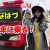 <動画UP>ひなはづ、消防車に乗る!【ひなはづチャンネル】