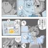 漫画の練習6
