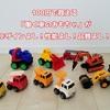 100円で買える「働く車のおもちゃ」がデザインよし!性能よし!品質よし!