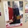比叡山で「ソフトでぽん!」