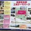 桔梗信玄餅工場テーマパークと公園