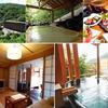 箱根温泉のおすすめ露天風呂付き客室の温泉宿を教えて!