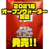 新年一発目の運試し超お得な福袋「2021年オープンウォーター福袋」発売!