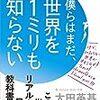 太田英基 著『僕らはまだ、世界を1ミリも知らない』より。学校がヤバイではなく、世界がオモシロイから僕らは(定時に)帰る。