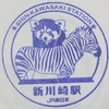 横須賀線・総武快速線(馬喰町~久里浜)