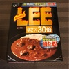 LEE(リー)の辛さ30倍カレーが辛すぎて「あるもの」を入れてアレンジしたら旨辛に!?