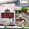 東京駅でSuicaのペンギングッズ・お菓子・お土産が買いたい!ペンスタ限定品も!