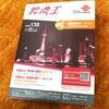 中国で使うSIM「4G越境王」の購入したお話