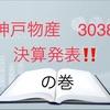神戸物産 3038 決算発表!