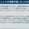 【動画】JFCちゃんねる#24配信 対戦(2/23)の振り返り