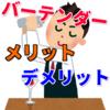 【大学生バイト体験談】バーテンダーのバイトのメリットとデメリット