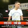 世界を狙う岡田博喜、TKO勝ちするも何か物足りませんね VSロデル・ウェンセスラオ