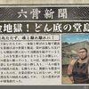 【プレイ日記】侍道外伝 KATANAKAMI その2「1日目~2日目」