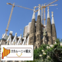 バルセロナ観光ブログ