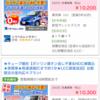 3時間前でも予約が可能なレンタカー【沖縄】