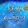 【FGO】2017クリスマス 高難易度:妖星乱舞に挑戦!!